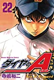 ダイヤのA(22) (週刊少年マガジンコミックス)