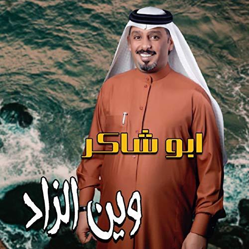 Wein Al Zad