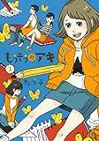 もうそうのアキ 3 (マッグガーデンコミック EDENシリーズ)