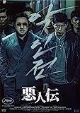悪人伝[DVD]