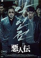 悪人伝 [DVD]