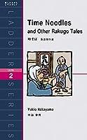 時そば 落語傑作選 Time Noodles and Other Rakugo Tales (ラダーシリーズ Level 2)
