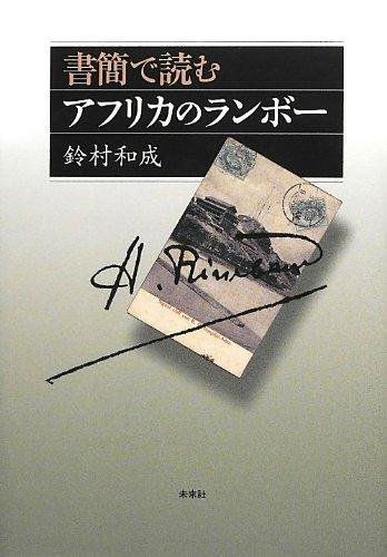 書簡で読むアフリカのランボー / 鈴村 和成