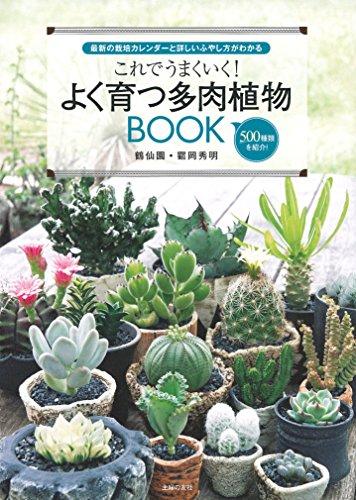 これでうまくいく! よく育つ多肉植物BOOK