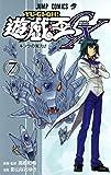 遊☆戯☆王GX 7 (ジャンプコミックス)