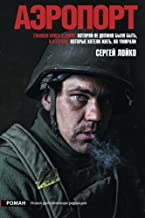 Airport: Extended Edition (Russian Edition)