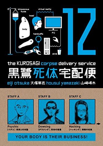 Kurosagi Corpse Delivery Service Volume 12 (English Edition)