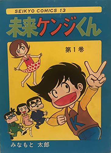 未来ケンジくん〈第1巻〉 (1980年) (聖教コミックス)