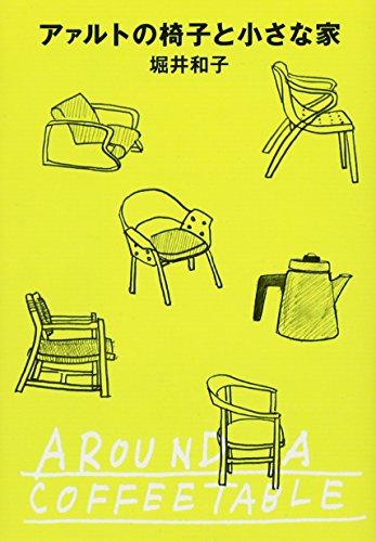 アァルトの椅子と小さな家 (河出文庫)