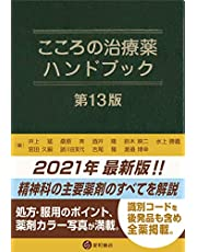 こころの治療薬ハンドブック 第13版
