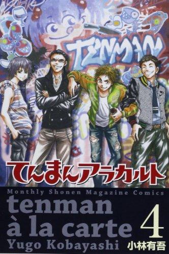 てんまんアラカルト(4) (講談社コミックス月刊マガジン)