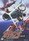 ガイキング VOL.3[DVD]