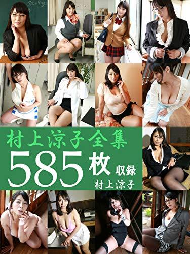 村上涼子全集585枚収録 村上涼子 解禁お宝写真集