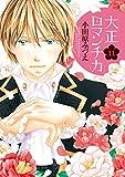 大正ロマンチカ 11 (ネクストFコミックス)