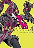 カムヤライド 4 (乱コミックス)