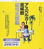 アスペルガー症候群 就労支援編 (こころライブラリーイラスト版)