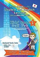 ウクレレと英語を同時に学ぼう キッズブック1