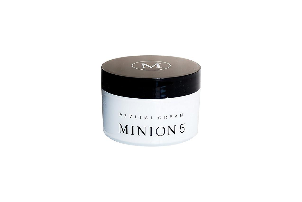 原始的な合理化罪悪感MINION5 リバイタルクリーム 150g