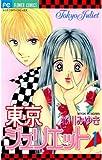 東京ジュリエット(1) (フラワーコミックス)