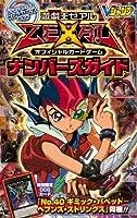 KONAMI公式ガイド 遊☆戯☆王 ZEXAL OCG ナンバーズガイド (Vジャンプブックス(書籍))