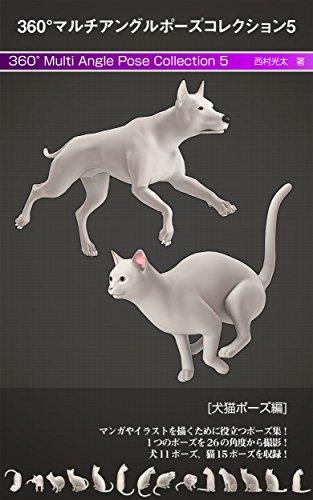 360°マルチアングルポーズコレクション 5 [犬猫ポーズ編]