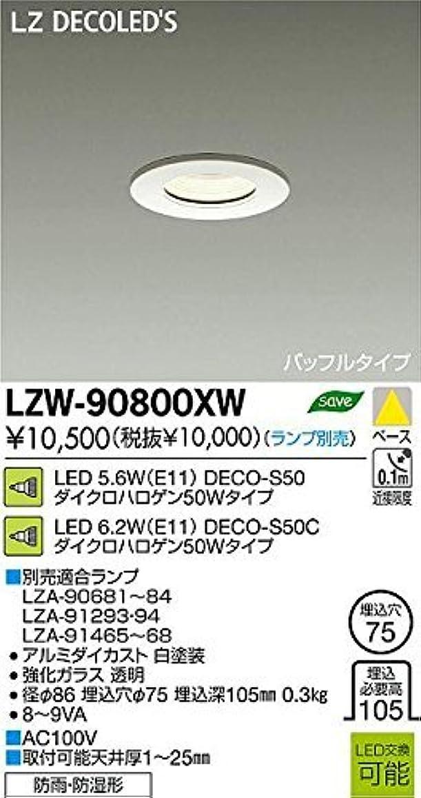 ペック意気揚々電話大光電機 LED軒下灯 ランプ別売 LZW90800XW