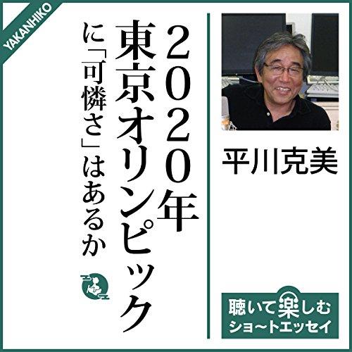 2020年東京オリンピックに「可憐さ」はあるか | 平川 克美