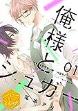 ★【100%ポイント還元】【Kindle本】俺様とシュガー 分冊版(1) (ハニーミルクコミックス)が特価!