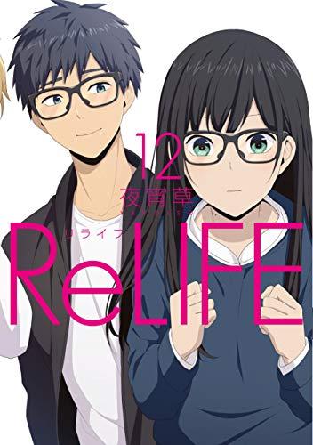 ReLIFE 12【フルカラー・電子書籍版限定特典付】 (comico)