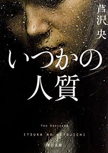 いつかの人質 (角川文庫)