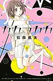 カカフカカ(3) (Kissコミックス)