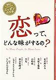 恋って、どんな味がするの? (読書がたのしくなるニッポンの文学)