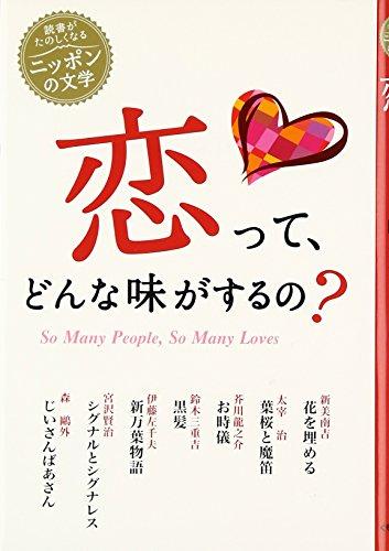 恋って、どんな味がするの? (読書がたのしくなるニッポンの文学)の詳細を見る