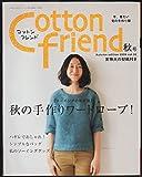 コットンフレンド2009年秋号 (9月号vol.32)