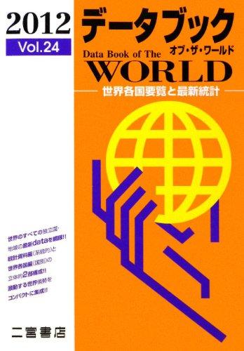 データブック オブ・ザ・ワールド〈2012(Vol.24)〉―世界各国要覧と最新統計