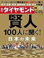 週刊ダイヤモンド 2020年 9/26号 [雑誌] (賢人100人に聞く! 日本の未来)