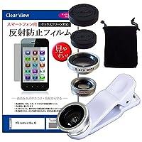 メディアカバーマーケット HTC Android One X2 [5.2インチ(1920x1080)]機種で使える【カメラ レンズ 3点セット(魚眼・広角・マクロレンズ) と 反射防止液晶保護フィルム のセット】