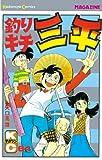 釣りキチ三平(64) (週刊少年マガジンコミックス)