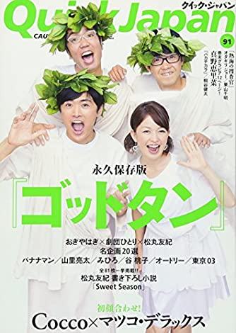 クイック・ジャパン91
