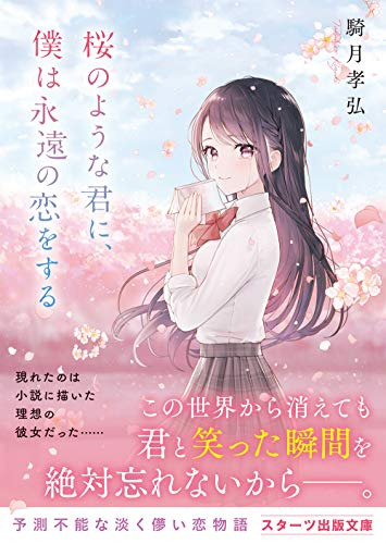 桜のような君に、僕は永遠の恋をする (スターツ出版文庫)