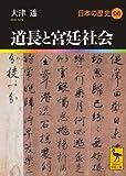道長と宮廷社会 日本の歴史 06 (講談社学術文庫)