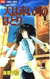天(そら)は赤い河のほとり (1) (少コミフラワーコミックス)
