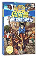 Pi Pilu and the Dinosaur Return to Life (Chinese Edition)