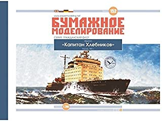 OREL Paper Model KIT Civil Fleet Icebreaker KAPITAN KHLEBNIKOV Russia 1981 Ship Vessel Boat Craft Sailboat 1/200 152