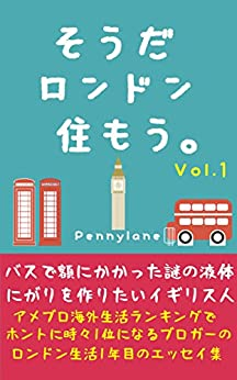 [Pennylane]のそうだロンドン住もう。Vol.1