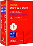 MACMILLAN ENGLISH-CHINESE DICTIONARY FOR ADVANCED LEARNERS