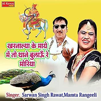Kharnalya Ke May Me To Thane Bulau Re Moriya (Rajasthani)