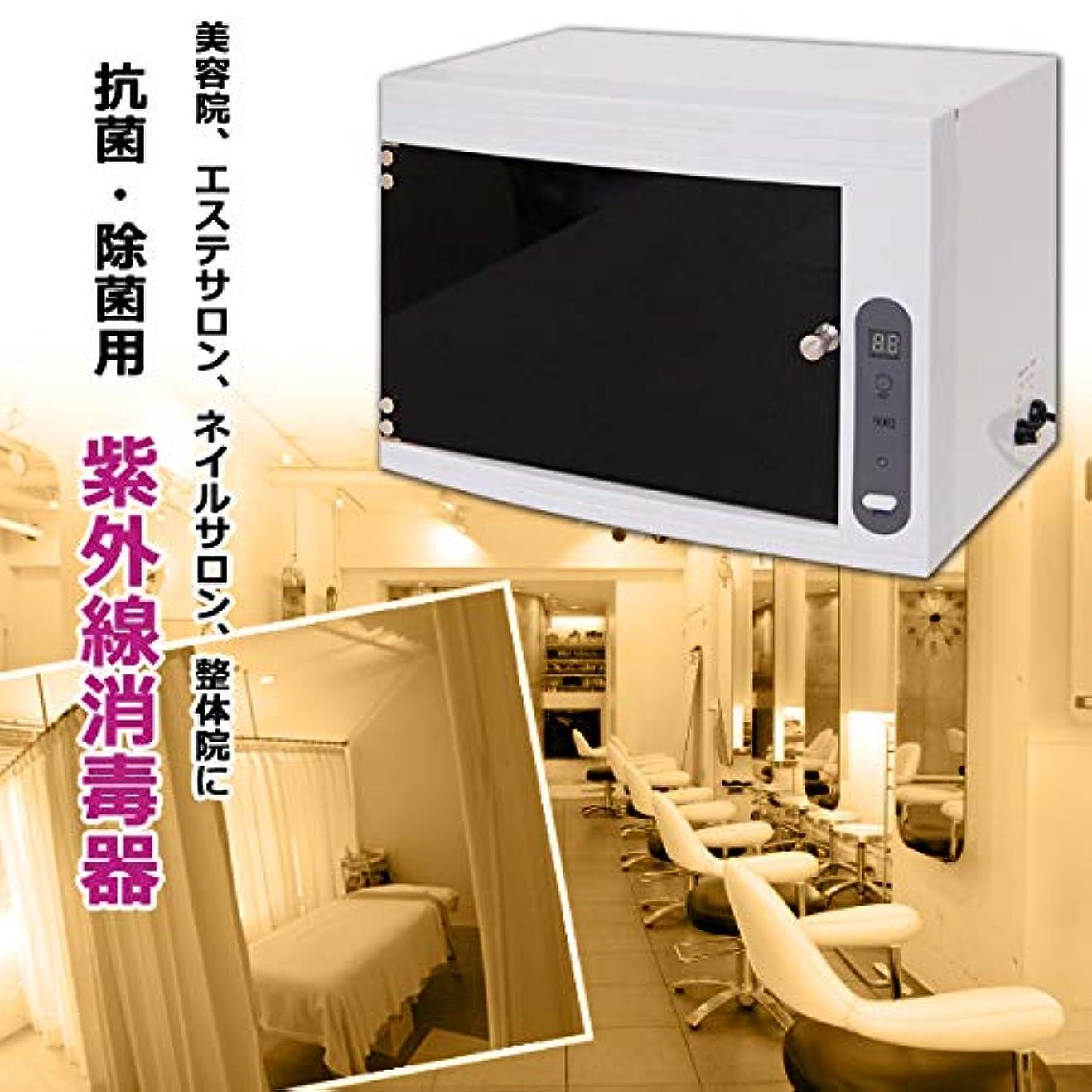 アサー専門用語こだわり業務用 2段式 ステアライザー(ステリライザー)/ UV 紫外線 消毒器