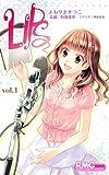 LIPS 1 (りぼんマスコットコミックス)