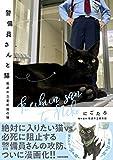 警備員さんと猫 尾道市立美術館の猫 (KITORA)